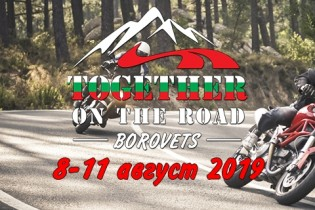 Balkan Run 2019 – Together on the Road